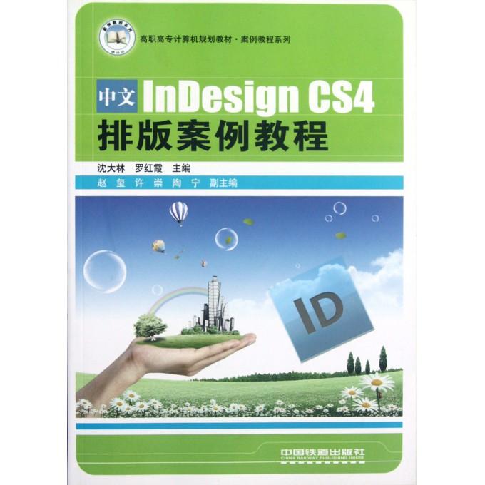 中文InDesign CS4排版案例教程 高职高专计算机规划教材 案例教程系列图片