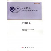 未来10年中国学科发展战略(管理科学)/学术引领系列/国家科学思想库