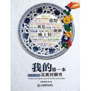 我的第一本汉英对照书(学汉语快易通)