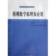 模糊数学原理及应用(第5版工科研究生教材)/数学系列