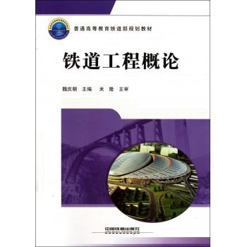铁道工程概论(普通高等教育铁道部规划教材)