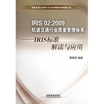 IRIS02:2009轨道交通行业质量管理体系--IRIS标准解读与应用/轨道交通行业IRIS02:2009国际标准配套丛书