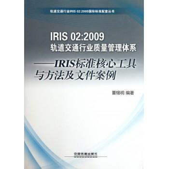 IRIS02:2009轨道交通行业质量管理体系--IRIS标准核心工具与方法及文件案例/轨道交通行业IRIS02:2009国际标准配套丛书