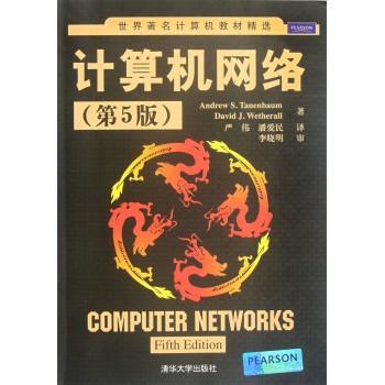 计算机网络(第5版)/世界*名计算机教材精选