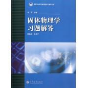 固体物理学习题解答/高等学校理工类课程学习辅导丛书