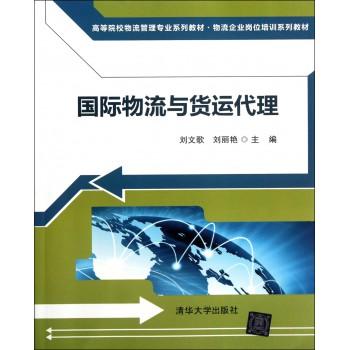 国际物流与货运代理(高等院校物流管理专业系列教材物流企业岗位培训系列教材)
