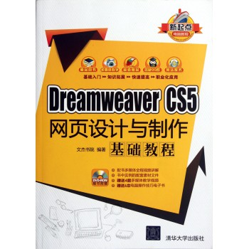 Dreamweaver CS5网页设计与制作基础教程(附光盘)/新起点电脑教程