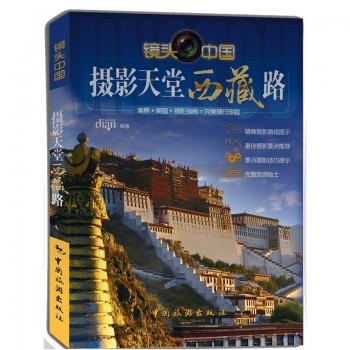 摄影天堂西藏路/镜头中国