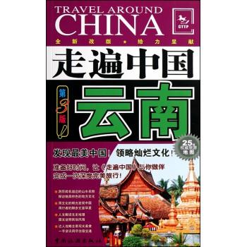 云南(第3版)/走遍中国