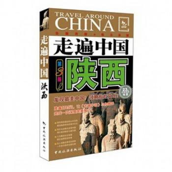 陕西(第3版)/走遍中国