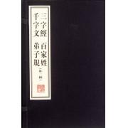三字经百家姓千字文弟子规(外2种上下)(精)