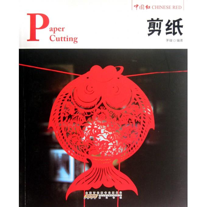 剪纸/中国红
