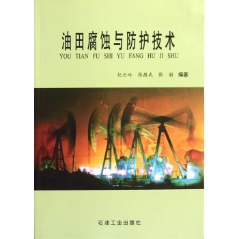 油田腐蚀与防护技术