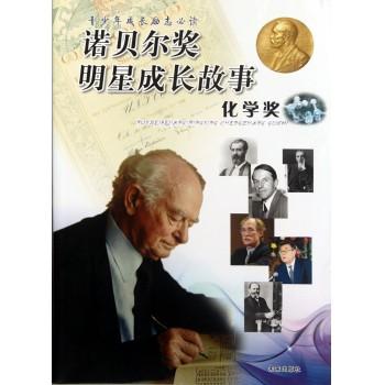 诺贝尔奖明星成长故事(化学奖)