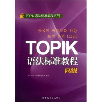 TOPIK语法标准教程(**)/TOPIK语法标准教程系列