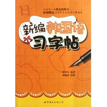 新编韩国语习字帖(附光盘)