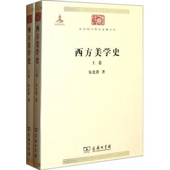 西方美学史(上下)/中华现代学术名*丛书