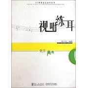 视唱练耳/21世纪音乐高考丛书