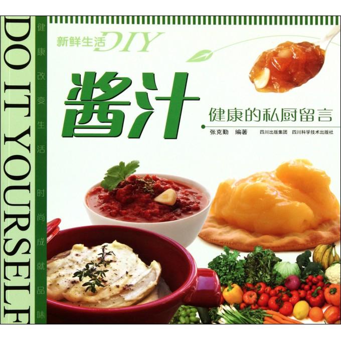 酱汁(健康的私厨留言)/新鲜生活DIY