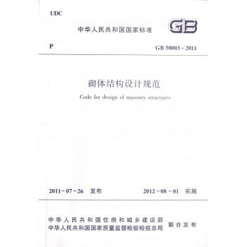 砌体结构设计规范(GB50003-2011)/中华人民共和国国家标准