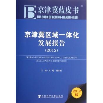 京津冀区域一体化发展报告(2012)/京津冀蓝皮书