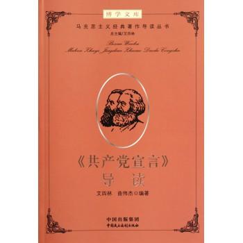共产党宣言导读/马克思主义经典*作导读丛书/博学文库