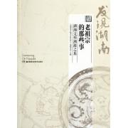 老祖宗的那些事(湖湘文明溯源之旅)/发现湖南系列丛书