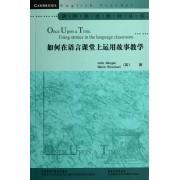 如何在语言课堂上运用故事教学/剑桥英语教师丛书