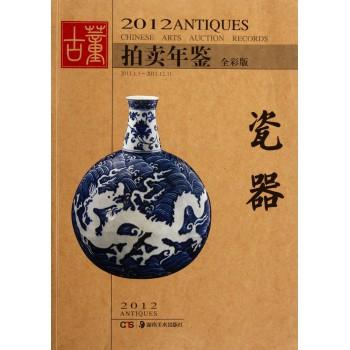 瓷器(全彩版)/2012古董拍卖年鉴