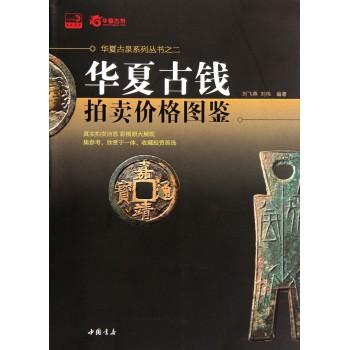 华夏古钱拍卖价格图鉴/华夏古泉系列丛书