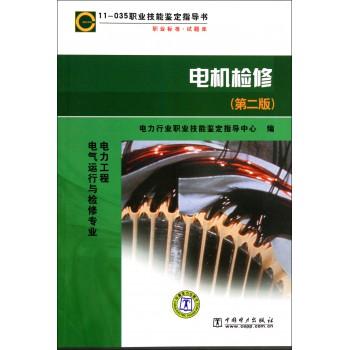 电机检修(第2版11-035职业技能鉴定指导书职业标准试题库)