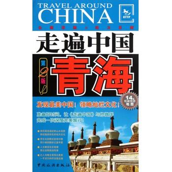 青海(第2版)/走遍中国