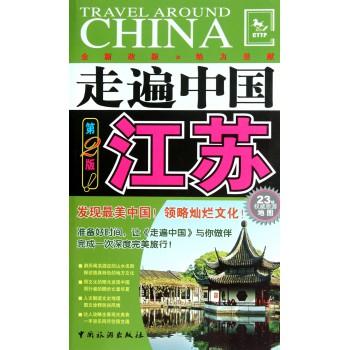 江苏(第2版)/走遍中国
