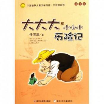 大大大和小小小历险记(注音版)/中国幽默儿童文学创作任溶溶系列