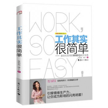工作其实很简单--*轻松实用的职场EQ提升宝典/张博士情商提升系列