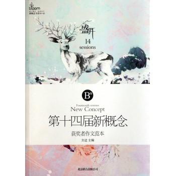 盛开(第十四届新概念获奖者作文范本B卷)/新概念书系