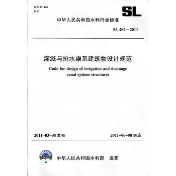 灌溉与排水渠系建筑物设计规范(SL482-2011)/中华人民共和国水利行业标准