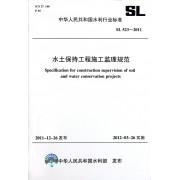 水土保持工程施工监理规范(SL523-2011)/中华人民共和国水利行业标准
