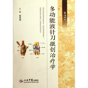 多功能液针刀微创治疗学(第2版)