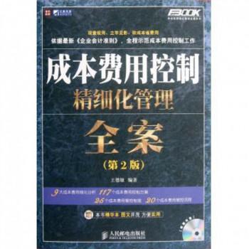 成本费用控制精细化管理全案(附光盘第2版)/弗布克精细化管理全案系列