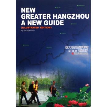 新大杭州旅游指南(插图版)