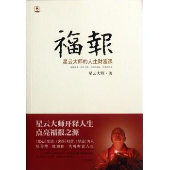 福报(星云大师的人生财富课)