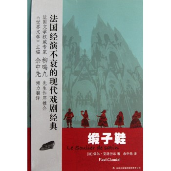 缎子鞋/中法文化之旅丛书