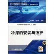 冷库的安装与维护(制冷和空调设备运行与维修专业教学培训与考级用书)