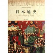 日本通史/世界历史文化丛书