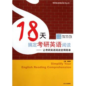 18天搞定考研英语阅读--让考研英语阅读变得简单/考研英语精讲系列丛书