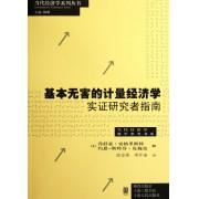 基本无害的计量经济学(实证研究者指南)/当代经济学教学参考书系/当代经济学系列丛书