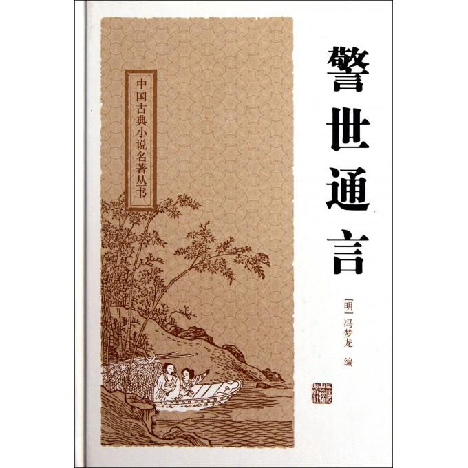 警世通言(精)/中国古典小说名著丛书