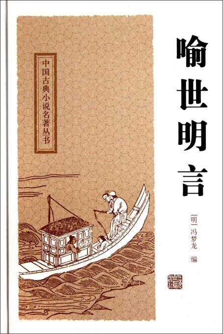 喻世明言(精)/中国古典小说名著丛书