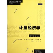 计量经济学(第3版)/当代经济学教学参考书系/当代经济学系列丛书